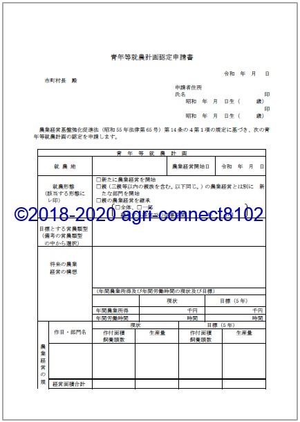 f:id:agri-connect:20200205235404j:plain