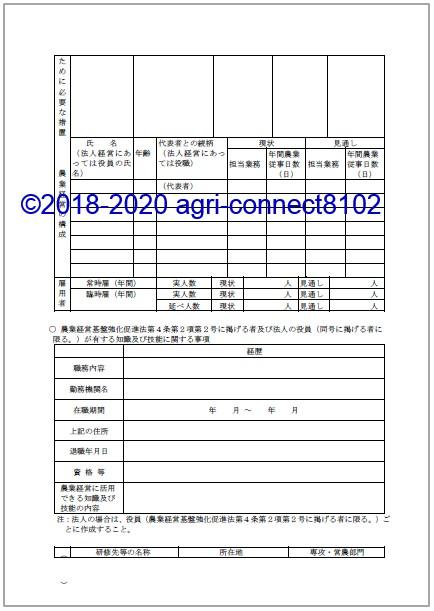 f:id:agri-connect:20200205235425j:plain
