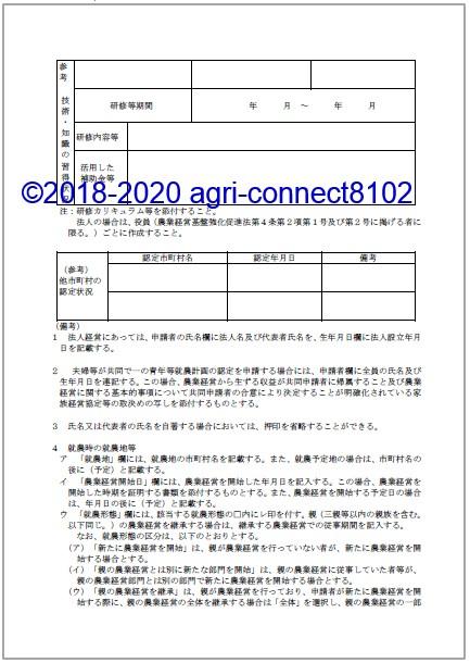 f:id:agri-connect:20200206001018j:plain