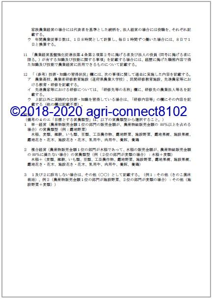 f:id:agri-connect:20200206001039j:plain
