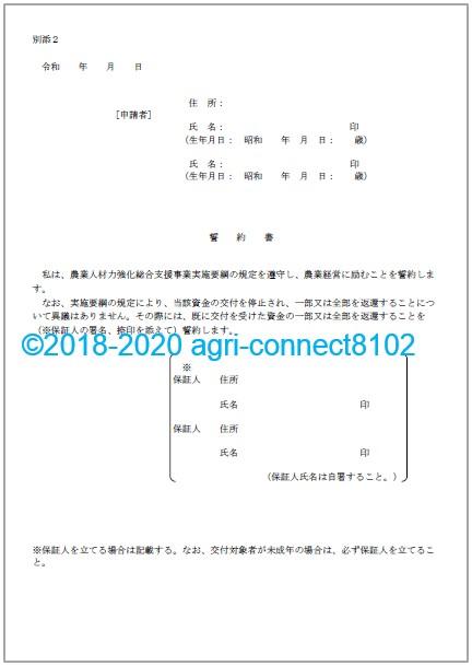 f:id:agri-connect:20200206001120j:plain
