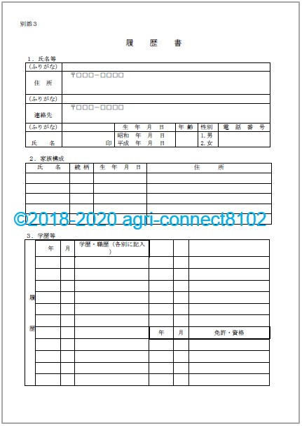 f:id:agri-connect:20200206001132j:plain