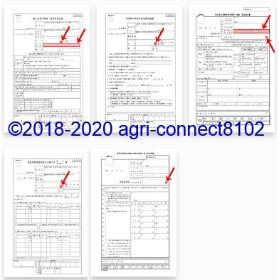 f:id:agri-connect:20200216222525j:plain