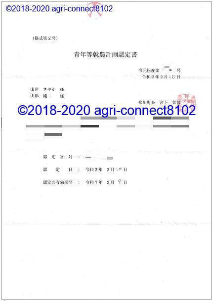 f:id:agri-connect:20200217213147j:plain