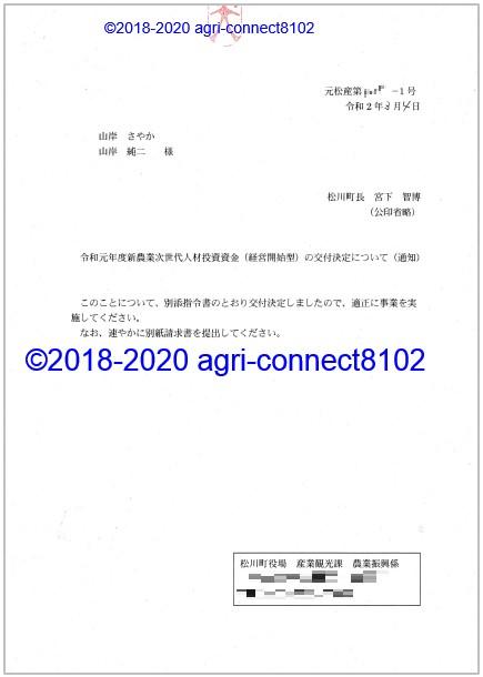 f:id:agri-connect:20200306012545j:plain