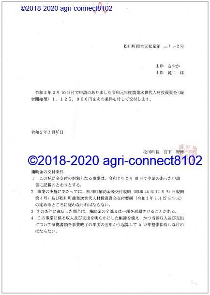 f:id:agri-connect:20200306012553j:plain