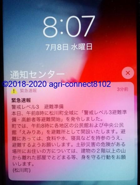 f:id:agri-connect:20200710113955j:plain