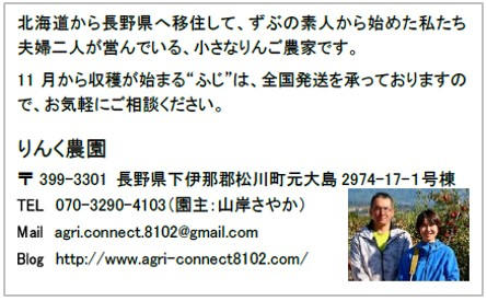 f:id:agri-connect:20201014211211j:plain
