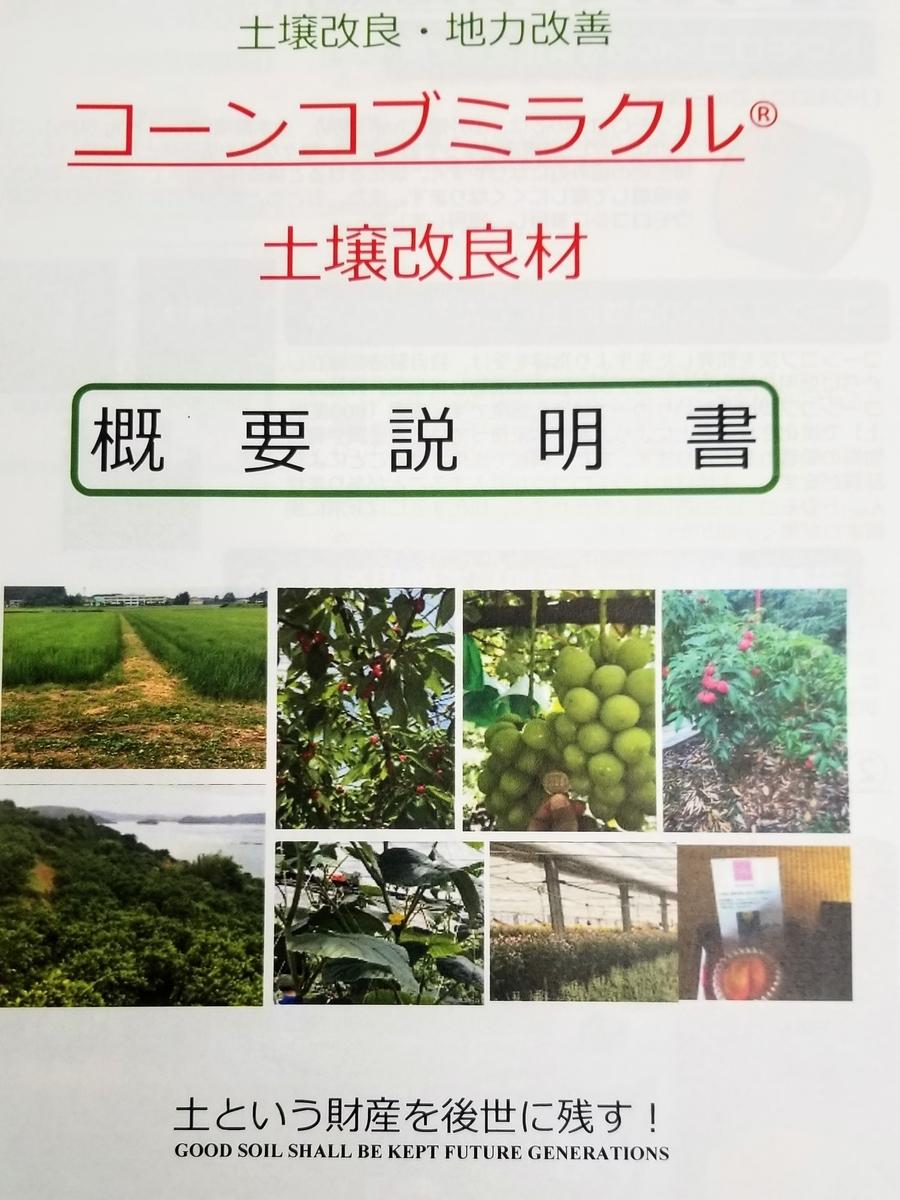 f:id:agri-work:20190620200948j:plain