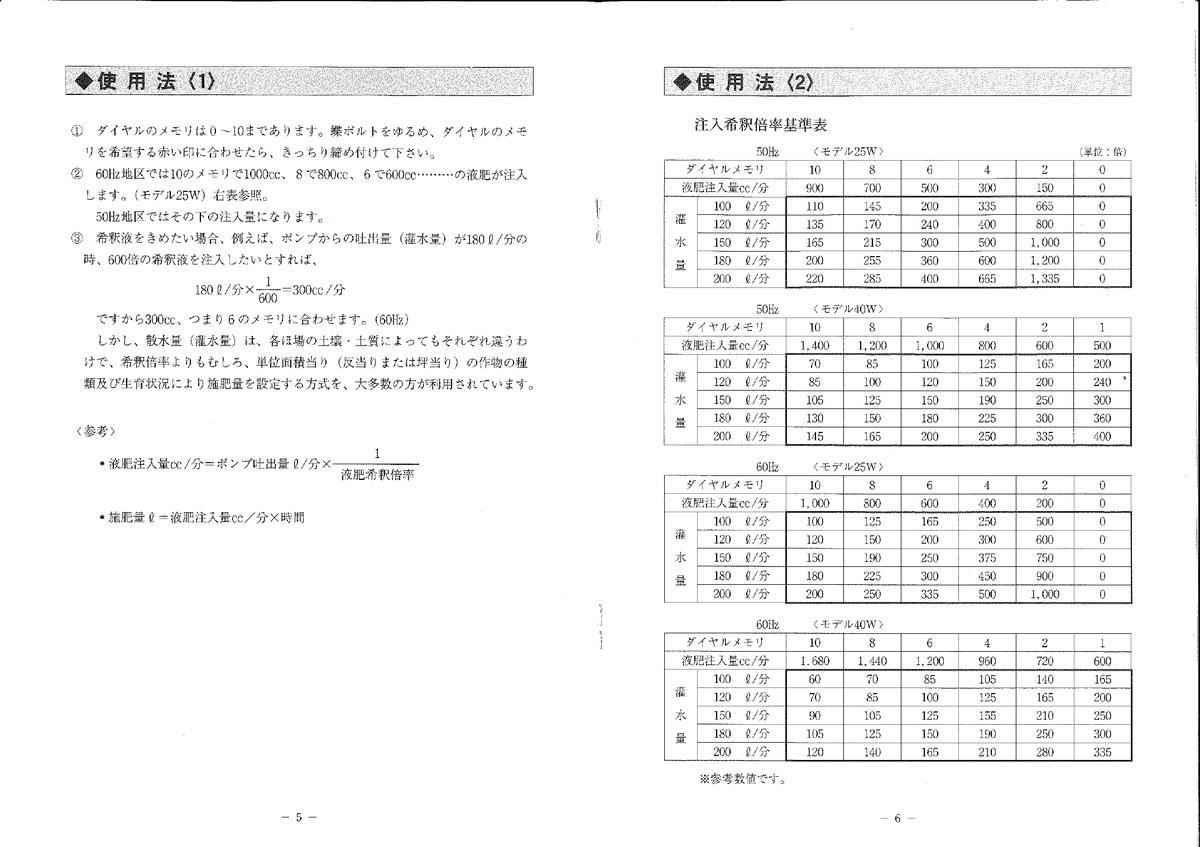 f:id:agri-work:20200813093537j:plain