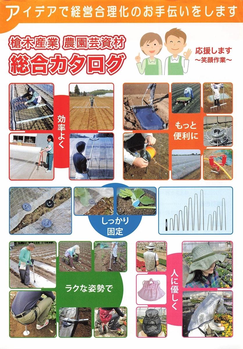 f:id:agri-work:20200813102938j:plain