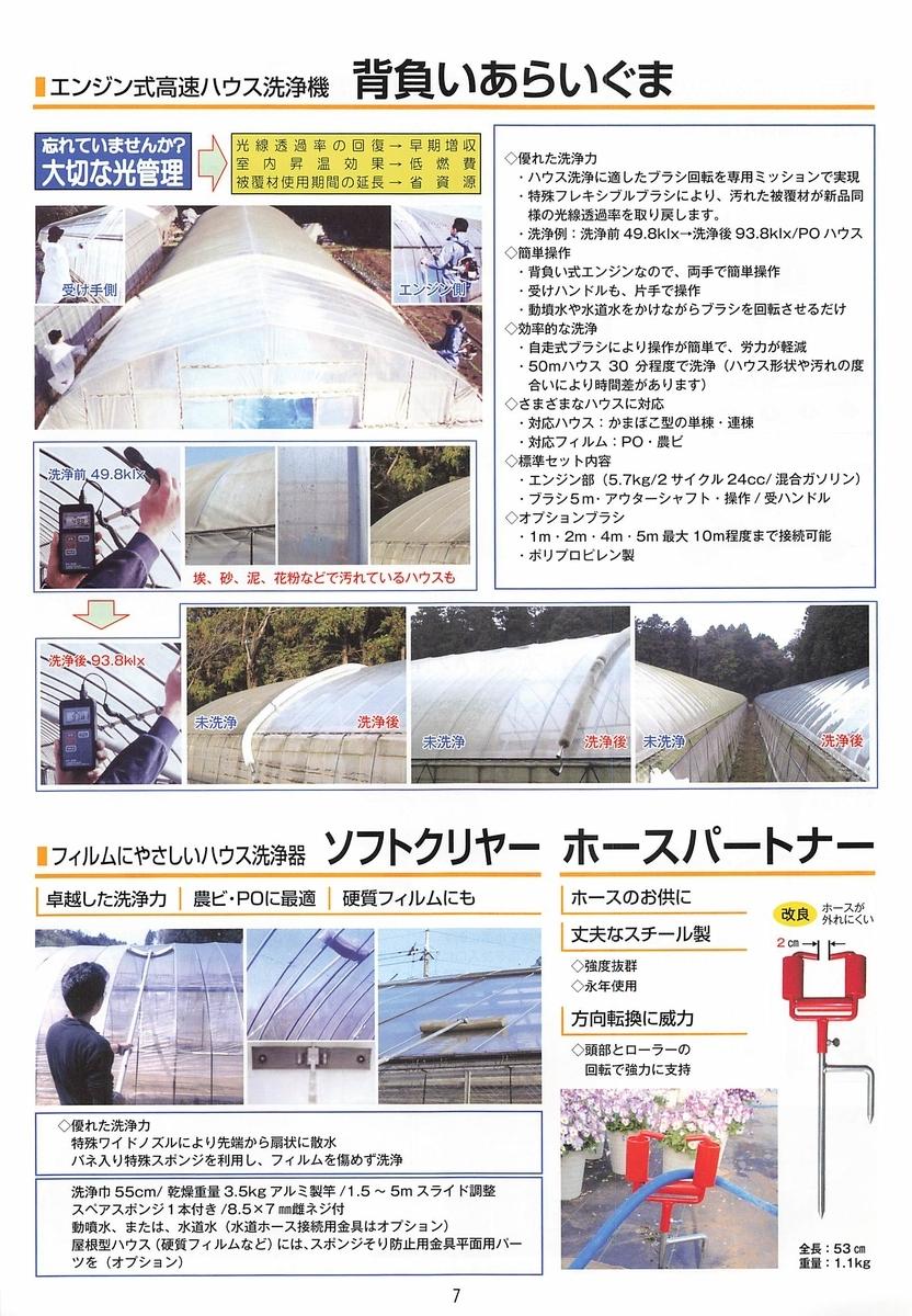 f:id:agri-work:20200813103344j:plain