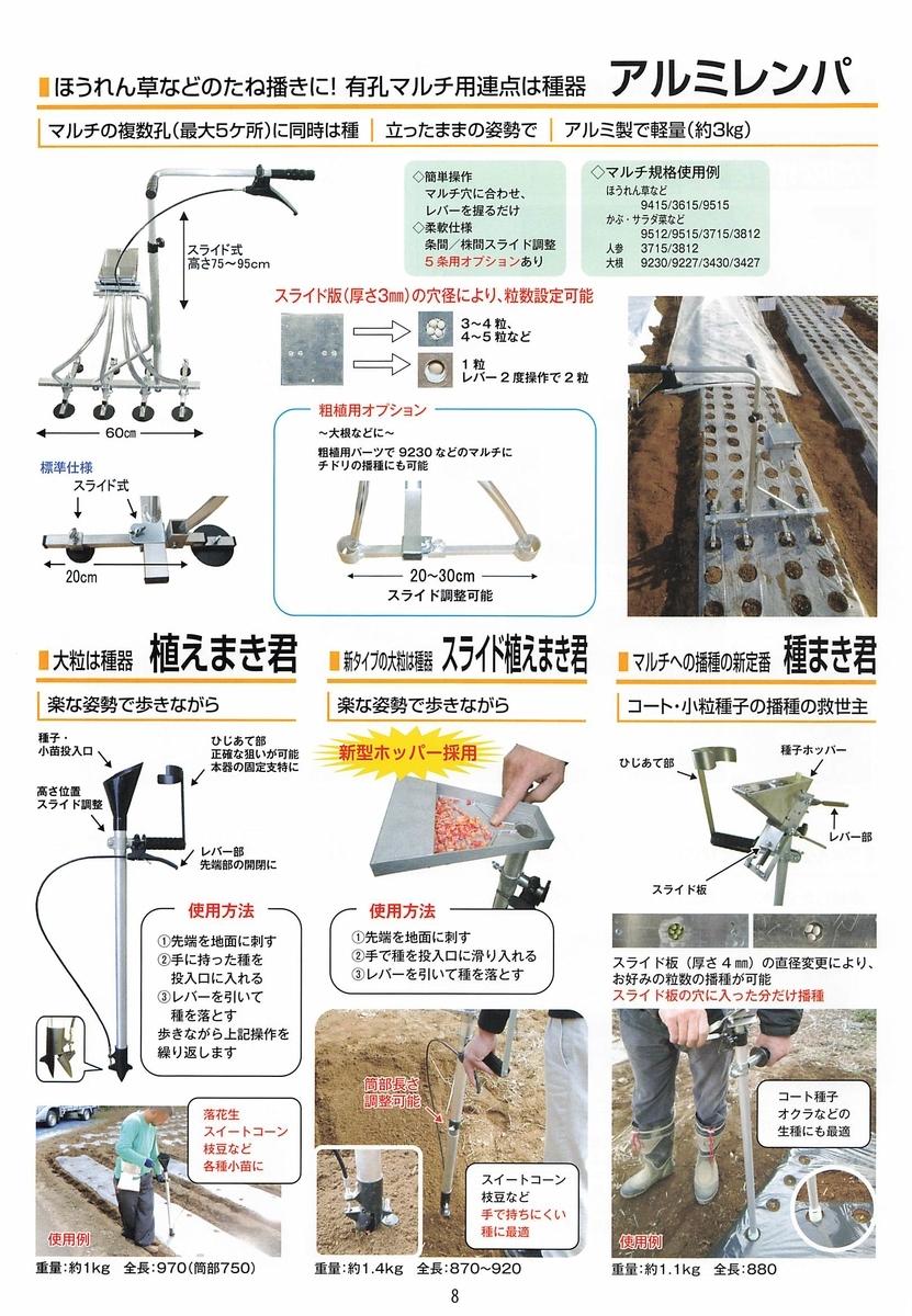 f:id:agri-work:20200813103403j:plain