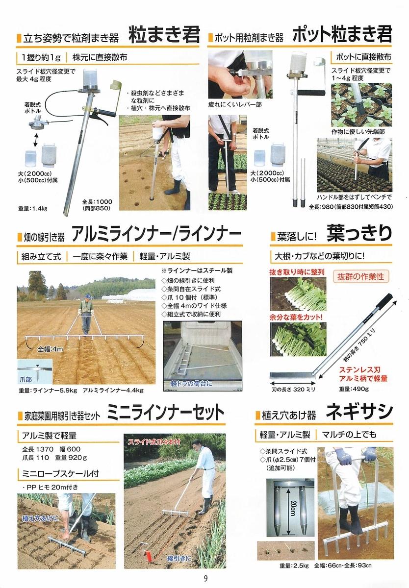 f:id:agri-work:20200813103849j:plain