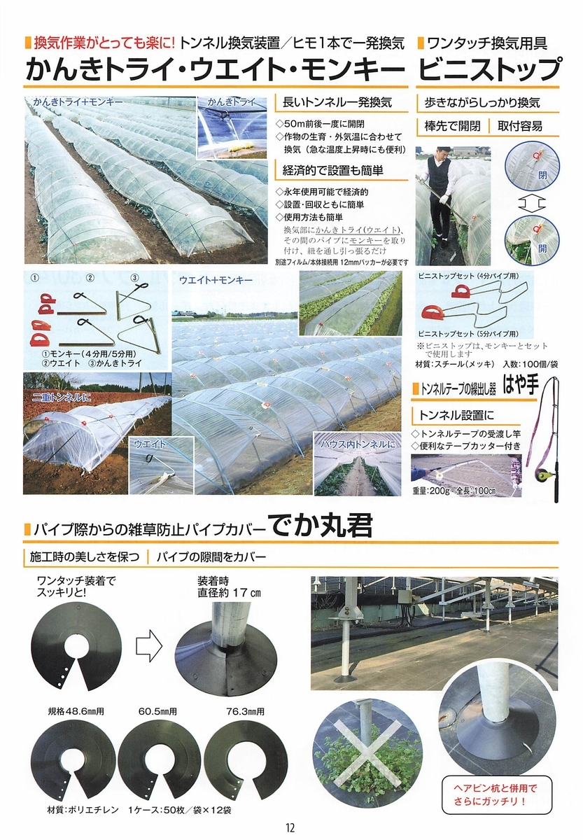 f:id:agri-work:20200813115004j:plain