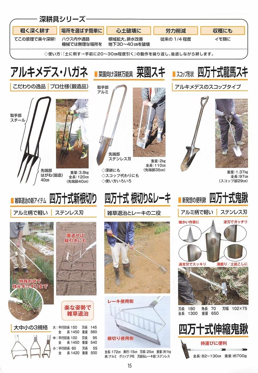 f:id:agri-work:20200813115051j:plain
