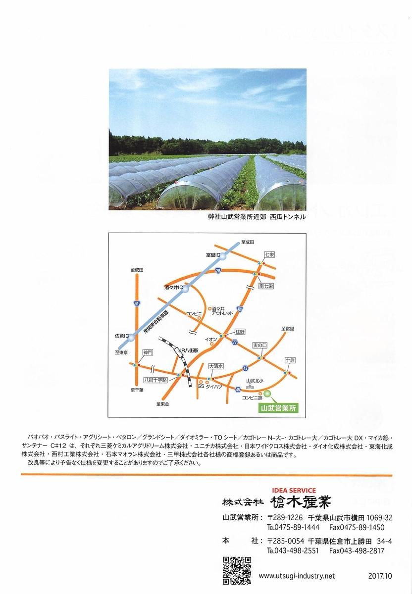 f:id:agri-work:20200813115148j:plain