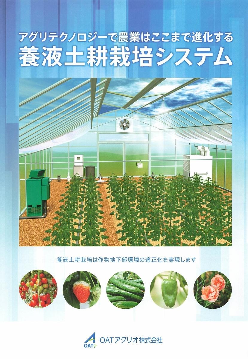 f:id:agri-work:20200813142054j:plain