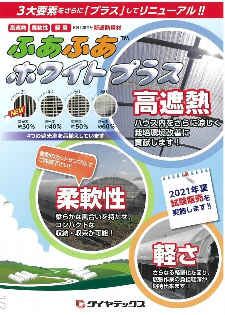 f:id:agri-work:20210505215942j:plain