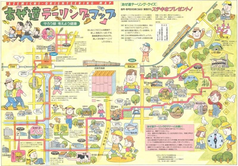 1983年11月6日 あぜ道テーリングオープン マップ