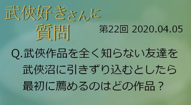 f:id:aguila_jata:20200405005812j:plain
