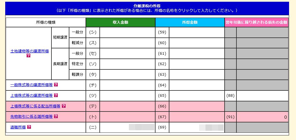 f:id:agura-huma:20190209212654p:plain