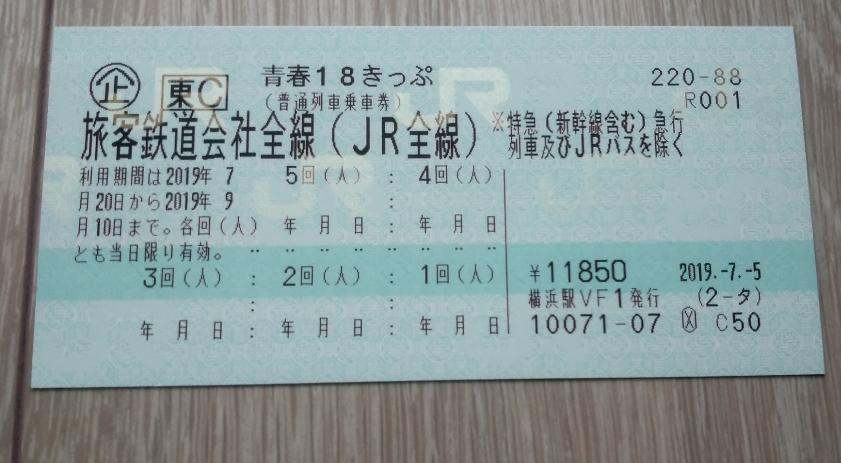 f:id:agura-huma:20190723113445p:plain