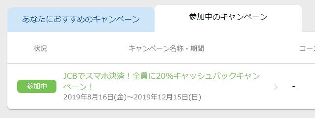 f:id:agura-huma:20190909142905p:plain