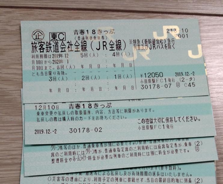 f:id:agura-huma:20191206105225p:plain