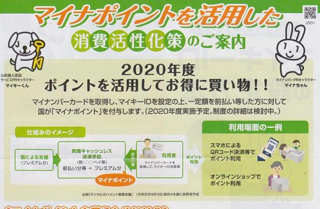 f:id:agura-huma:20200125111846p:plain
