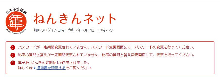 f:id:agura-huma:20200205155910p:plain