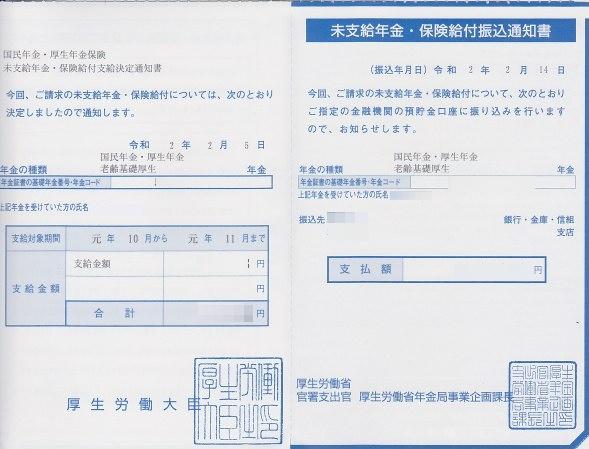 f:id:agura-huma:20200208142514j:plain