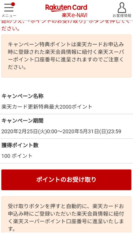 f:id:agura-huma:20200301142720p:plain