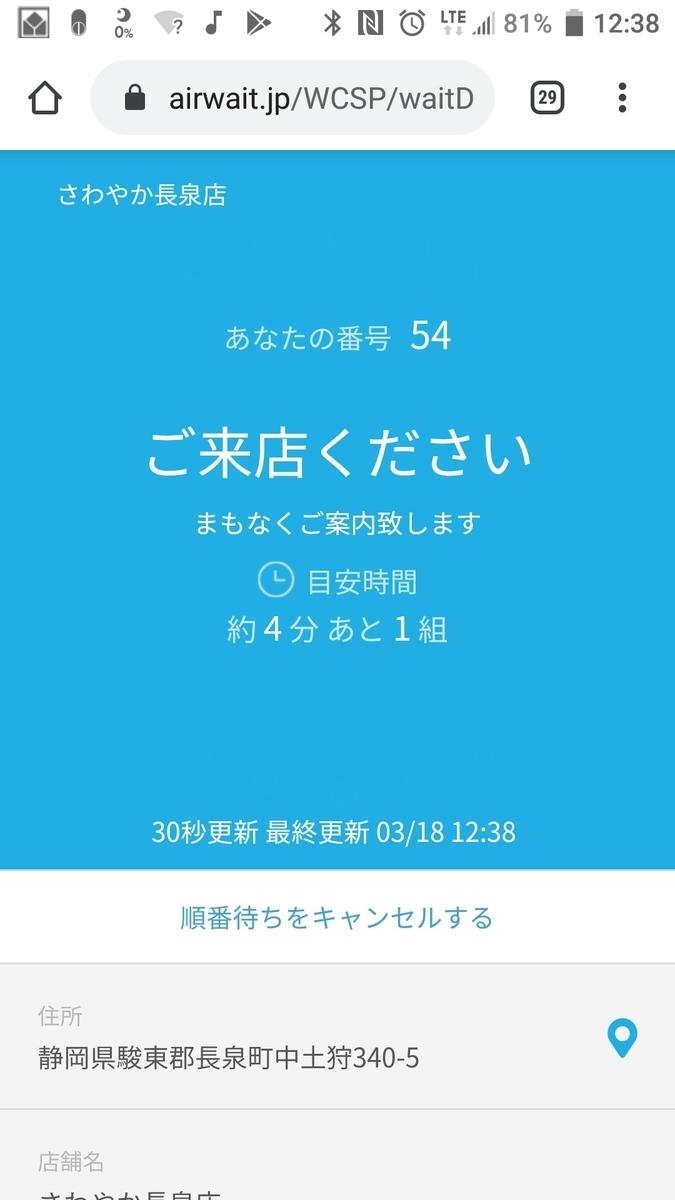 f:id:agura-huma:20200321173027j:plain