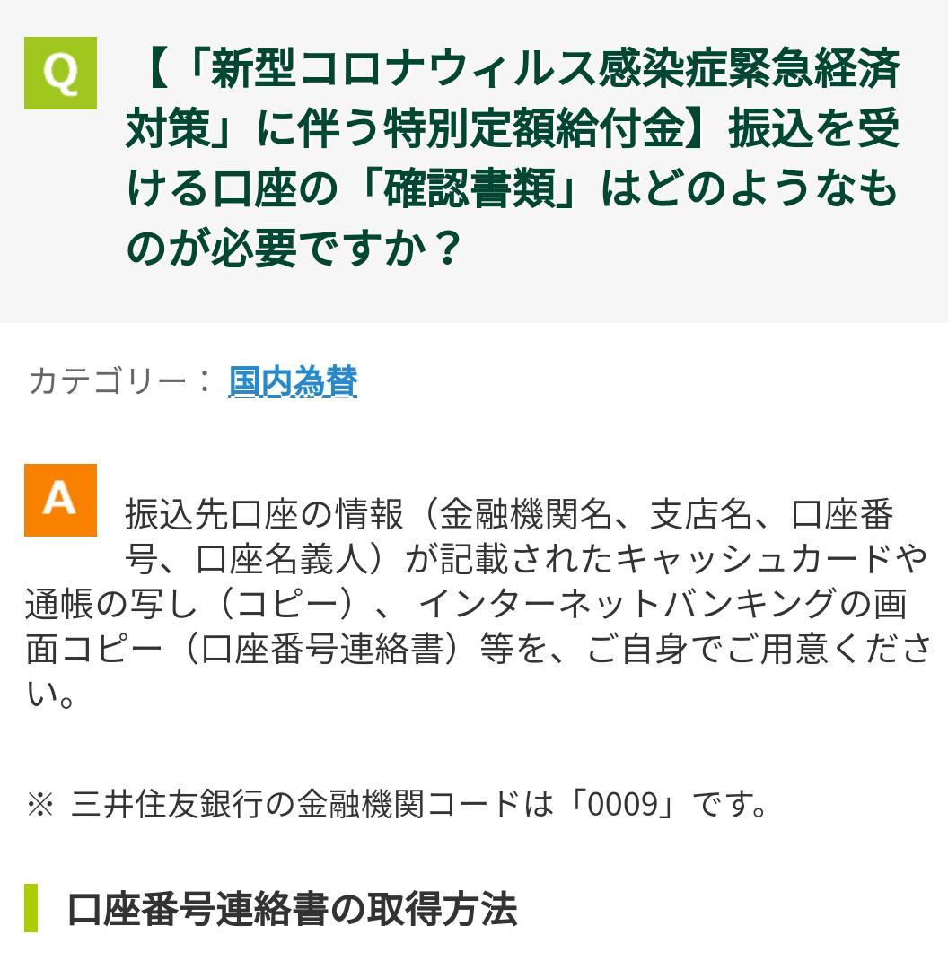 f:id:agura-huma:20200514145053p:plain