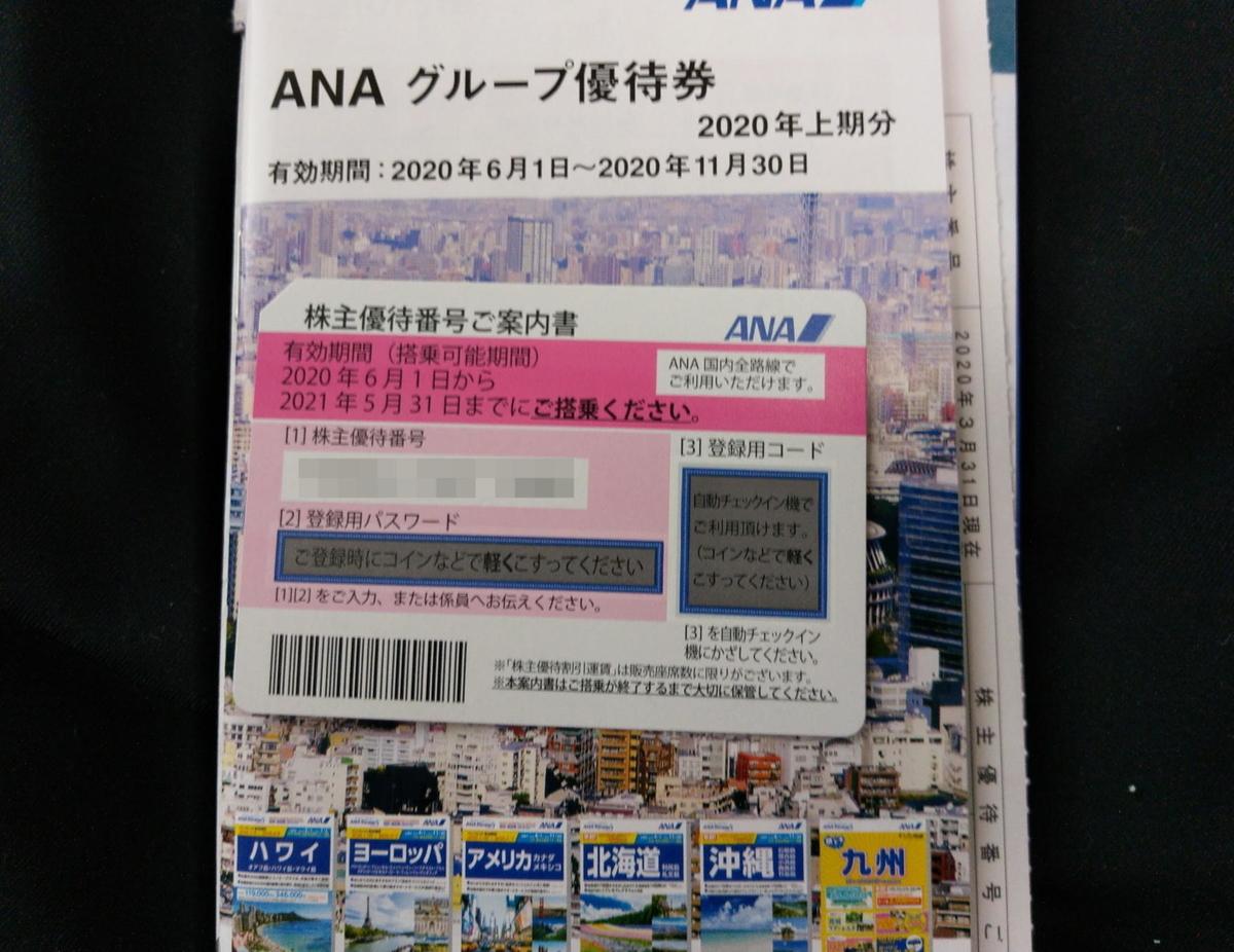 f:id:agura-huma:20200520102415j:plain
