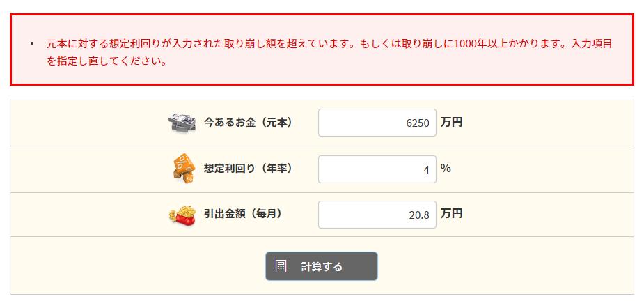 f:id:agura-huma:20200804153946p:plain