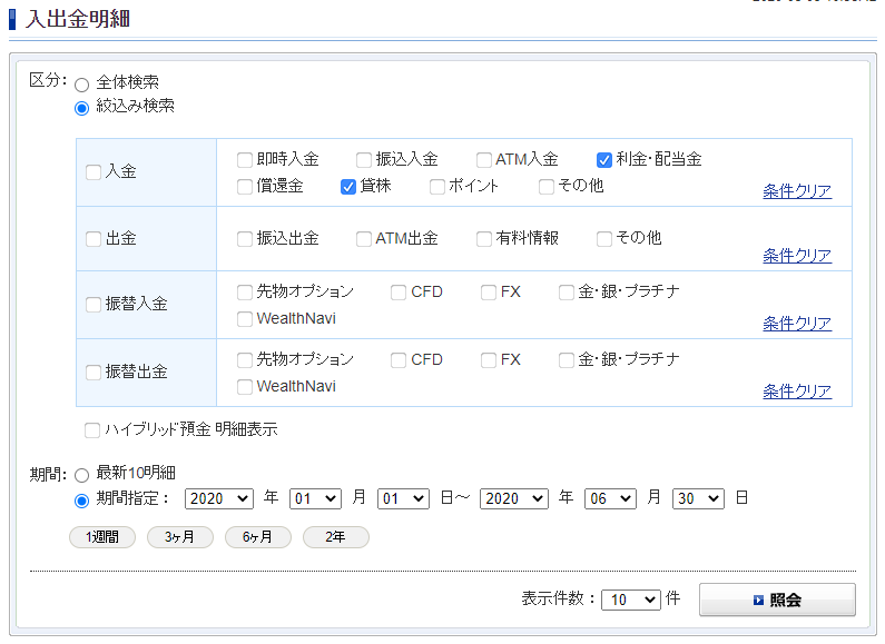 f:id:agura-huma:20200805104031p:plain