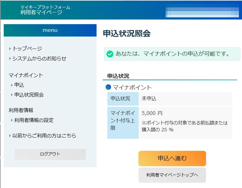 f:id:agura-huma:20200814112719p:plain