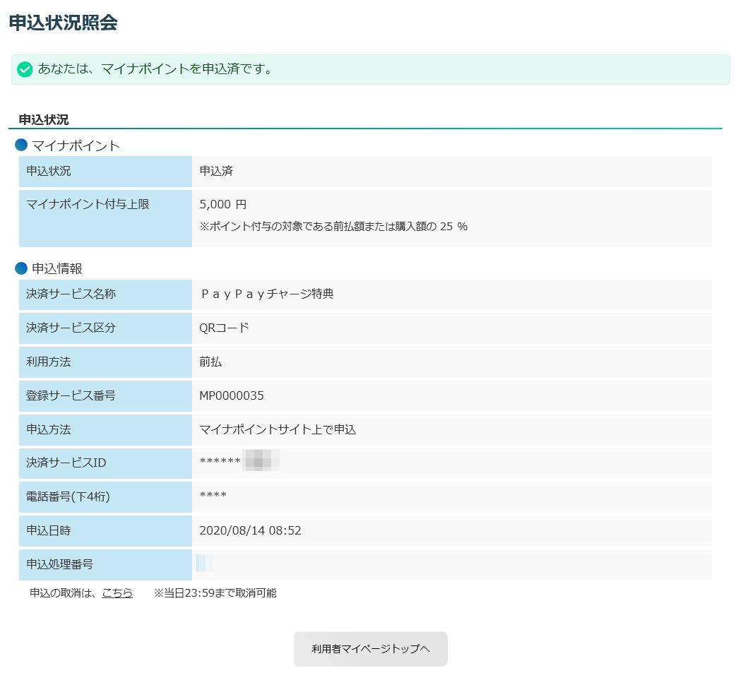 f:id:agura-huma:20200814155925p:plain