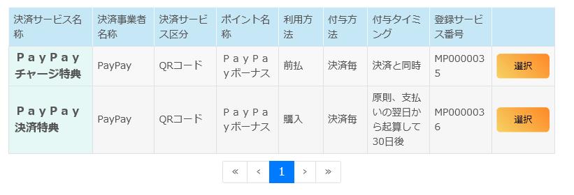 f:id:agura-huma:20200818063035p:plain