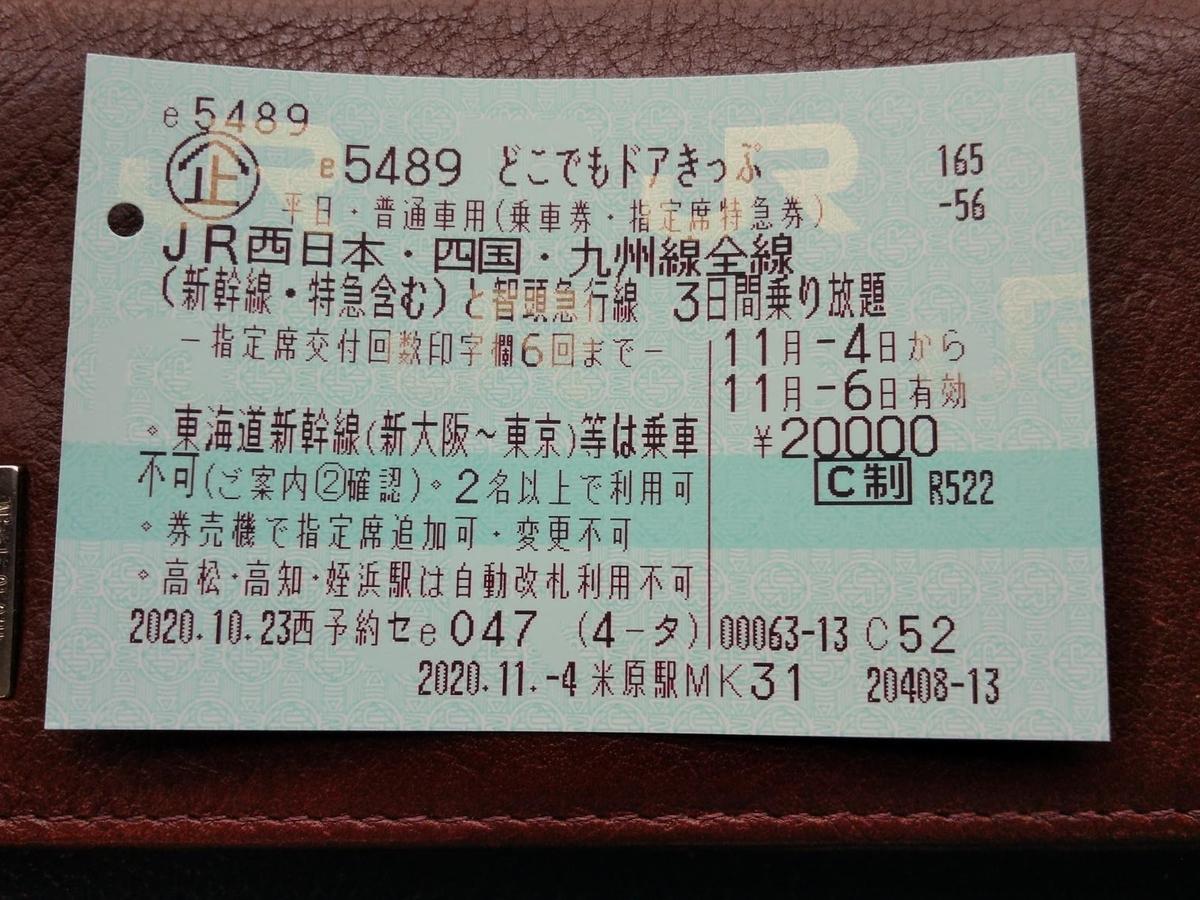 f:id:agura-huma:20201107153727j:plain