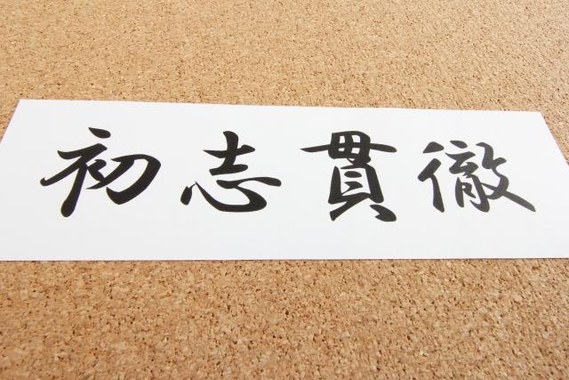 f:id:agura-huma:20201125165215j:plain