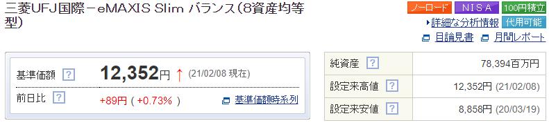 f:id:agura-huma:20210209094814p:plain