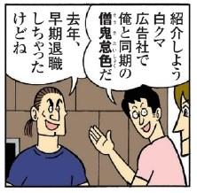 f:id:agura-huma:20210422104305j:plain