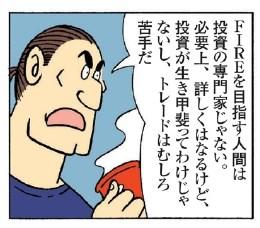 f:id:agura-huma:20210422105731j:plain