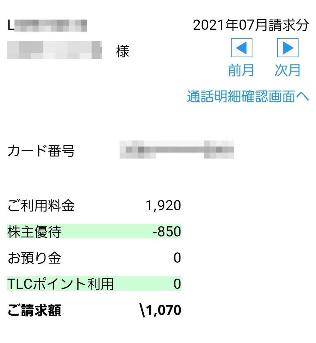 f:id:agura-huma:20210820165207j:plain