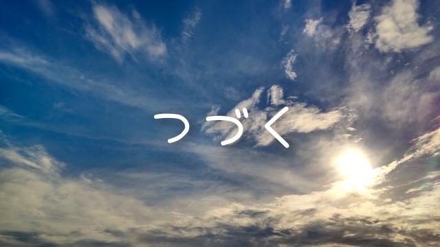 f:id:agura-huma:20211010143404j:plain