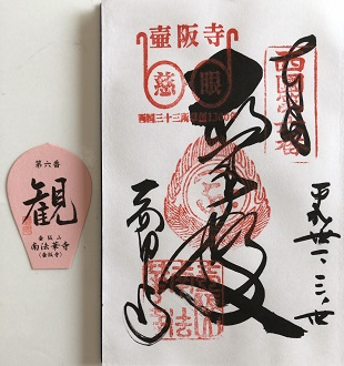 f:id:aguregatamu:20190408103251j:plain