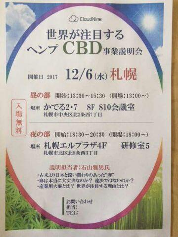 f:id:aguri-therapyfarm-rainbow6868:20171202021059j:plain